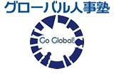 グローバル人事塾