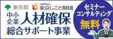東京都事業
