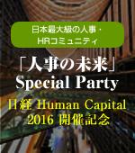 SpecialParty