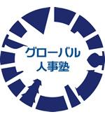グローバル人事塾ロゴ
