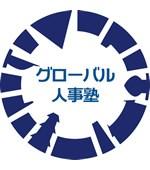 グローバル人事塾ロゴ-1-150x170